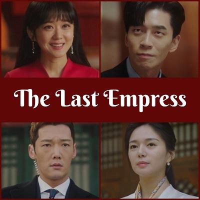 หนังเรื่อง The Last Empress